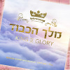 24725 / CD Keren Silver / King of Glory
