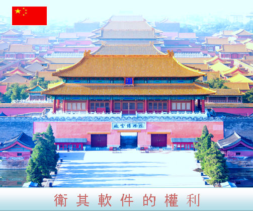 china-die-verbotenen-stadt-fotolia.png